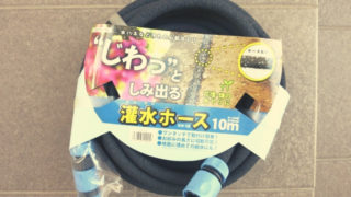 潅水ホース-アイキャッチ